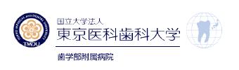 神奈川歯科大学歯学部附属病院