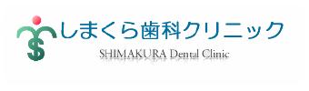 しまくら歯科医院
