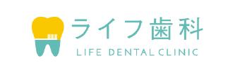 ライフ歯科