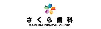 さくら歯科